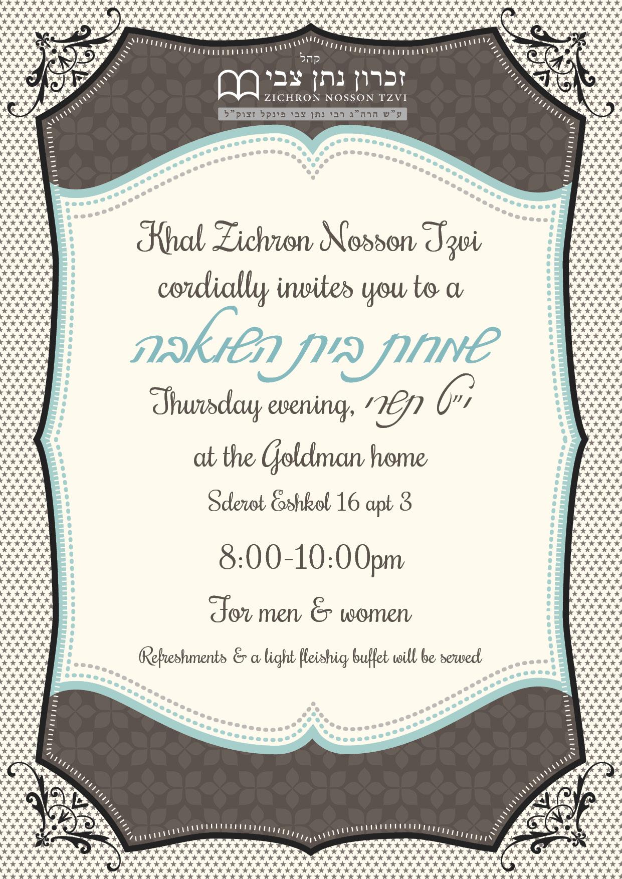 ZNT_Simchas Beis Hashoeiva invite