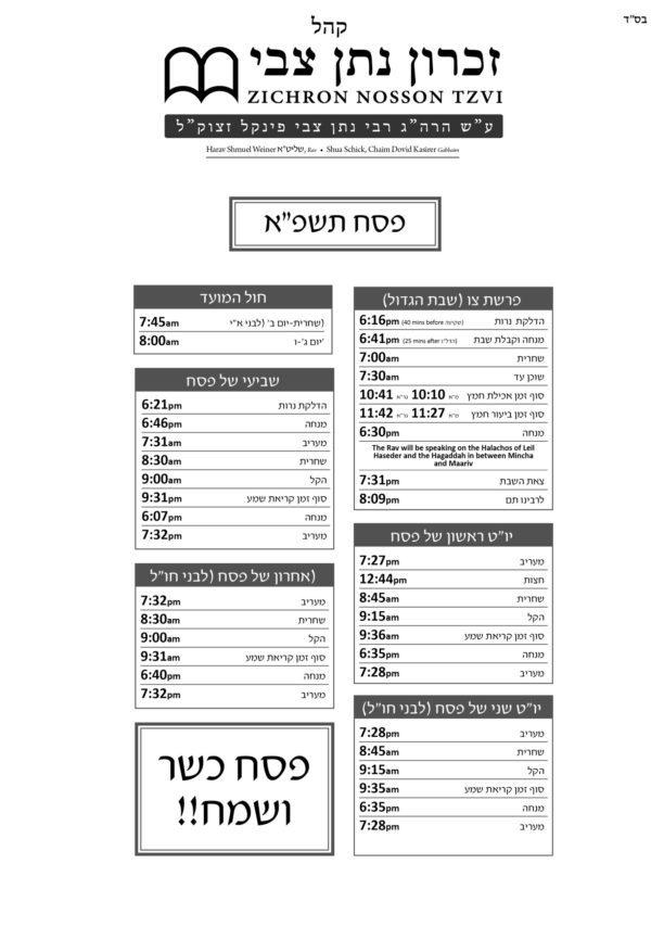 ZNT Pesach 5781